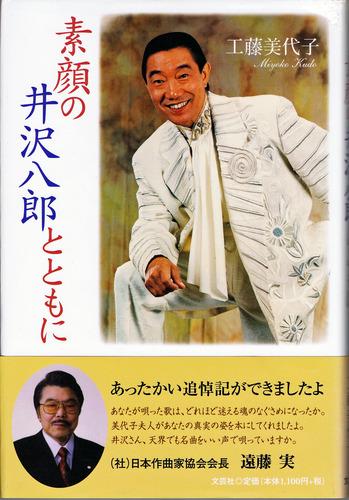 井沢八郎 | 青羽美代子オフィシ...