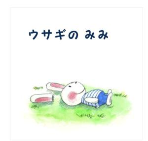うさぎのみみ (2)